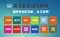微久信超级大屏幕  免费微信墙:最强大的微信上墙