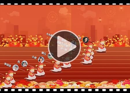 2020财运亨通微信现场大屏幕互动游戏