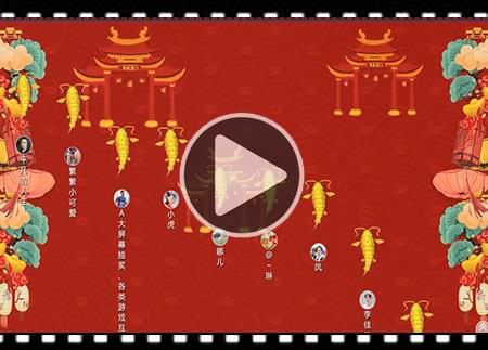 锦鲤跃龙门微信现场大屏幕互动游戏