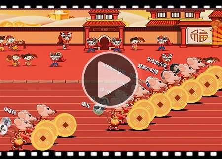 金鼠送财微信现场大屏幕互动游戏
