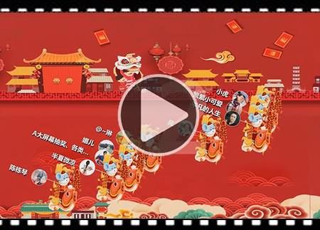 金鼠迎春微信现场大屏幕互动游戏