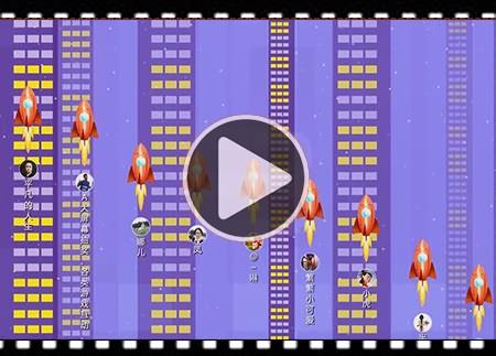 急速火箭微信现场大屏幕互动游戏