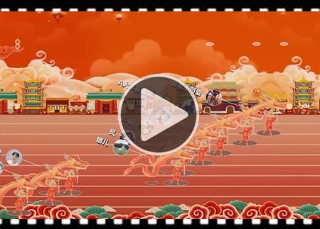 瑞鼠迎春微信现场大屏幕互动游戏