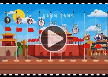 升国旗微信现场大屏幕互动游戏