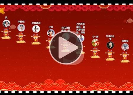 新年迎财神微信现场大屏幕互动游戏