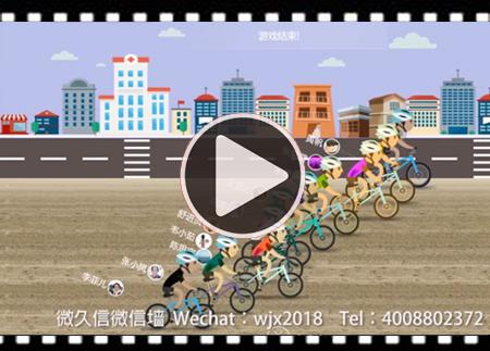 微信现场自行车比赛