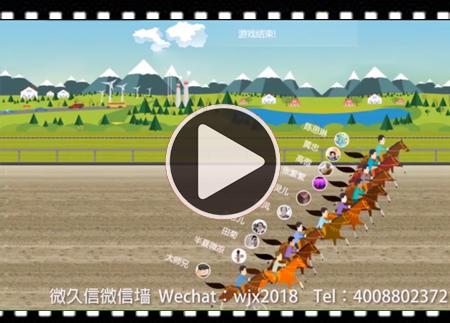 微信摇一摇3D骑马