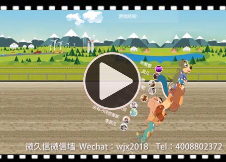 微信摇一摇3D动物赛跑