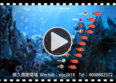 微久信现场互动:深海游泳比赛游戏