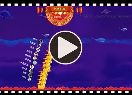 微久信现场互动游戏:2019新年金猪报福游戏