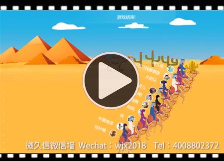 微信摇一摇3D骆驼跑步互动
