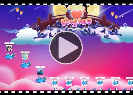 上线节日类情人节、七夕相关游戏:鹊桥相会
