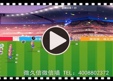 微信现场摇一摇世界杯足球赛