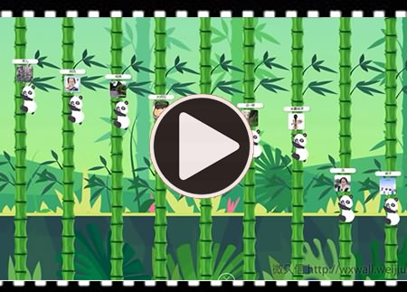 微久信现场互动:摇一摇熊猫爬竹子游戏