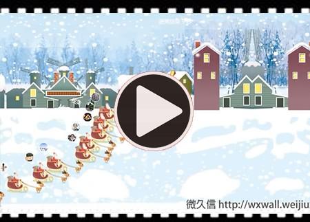 微久信现场互动游戏:2019新年快乐/圣诞老人送礼